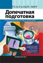 Книга Допечатная подготовка. Реальный мир. Клаудия Мак-Кью