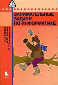 Книга Занимательные задачи по информатике. 3-е изд. Босова