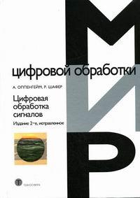 Книга Цифровая обработка сигналов. 2-е изд. Оппенгейм