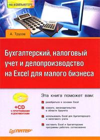 Книга Бухгалтерский, налоговый учет и делопроизводство на Excel для малого бизнеса.Трусов (+CD)