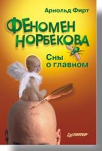 Книга Феномен Норбекова. Сны о главном. АрнольдФирт