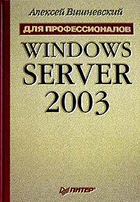 Книга Windows Server 2003. Для профессионалов. Вишневский. Питер. 2004