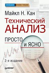 Книга Технический анализ. Просто и ясно. 2-е изд.  М.Кан