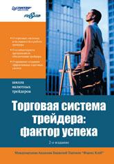 Книга Торговая система трейдера: фактор успеха. 2-е изд. Сафин