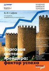 Книга Торговая система трейдера: фактор успеха. 3-е изд. Сафин