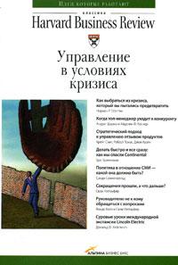 Книга Управление в условиях кризиса. Осадчая