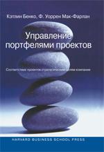 Книга Управление портфелями проектов: соответствие проектов стратегическим целям компании. Кэтлин Бе