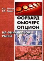 Книга Форвард, фьючерс, опцион на финансовом рынке. Тихонов