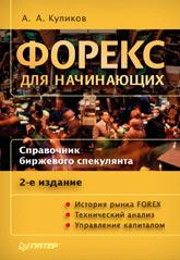 Книга Форекс для начинающих. Справочник биржевого спекулянта. 2-е изд. Куликов
