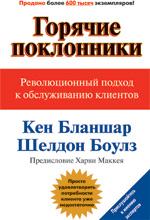 Книга Горячие поклонники. Революционный подход к обслуживанию клиентов. Бланшар