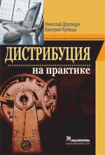 Книга Дистрибуция на практике. Дорощук