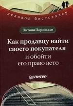 Книга Как продавцу найти своего покупателя и обойти его право вето. Паринелло