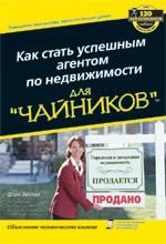 Книга Как стать успешным агентом по недвижимости для чайников. Дирк Зеллер