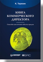Книга Книга коммерческого директора. Терехин