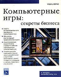 Книга Компьютерные игры: секреты бизнеса. Ларами