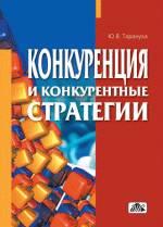 Книга Конкуренция и конкурентные стратегии (в структурно-логических схемах). Тарануха