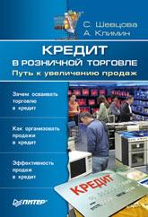 Книга Кредит в розничной торговле. Путь к увеличению продаж. Шевцова