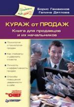 Книга Кураж от продаж. Книга для продавцов и их начальников. Гамаюнов