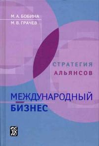 Книга Международный бизнес. Стратегия альянсов. Бобина