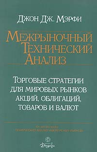 Книга Межрыночный технический анализ. Джон Мэрфи.