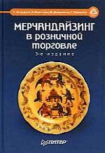 Купить Книга Мерчандайзинг в розничной торговле. 3-е изд. Эстерлинг