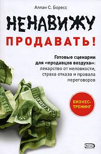 Книга Ненавижу продавать! Готовые сценарии для