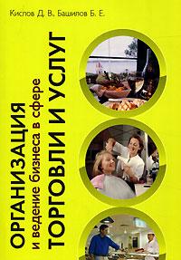 Книга Организация и ведение бизнеса в сфере торговли и услуг. Кислов