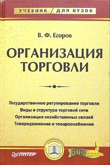 Книга Организация торговли: Учебник для вузов. Егоров