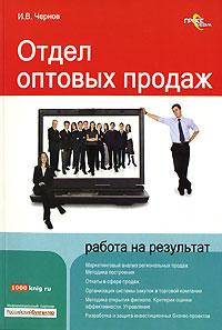 Книга Отдел оптовых продаж: работа на результат. Чернов