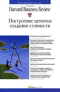 Книга Построение цепочки создания стоимости. Классика HBR