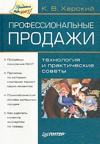Книга Профессиональные продажи: технология и практические советы. Харский