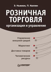 Книга Розничная торговля: организация и управление. Ньюмэн. Питер