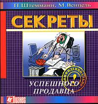 Книга Секреты успешного продавца. Штемманн