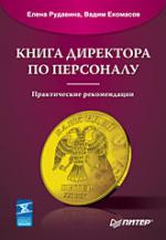 Книга Книга директора по персоналу. Рудавина