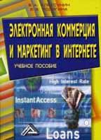 Книга Электронная коммерция и маркетинг в Интернете. 3-е изд. Алексунин
