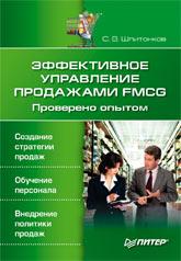 Книга Эффективное управление продажами FMCG. Проверено опытом. Шпитонков