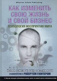 Книга Как изменить свою жизнь и свой бизнес: Психология восприятия мира. Уинд