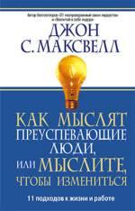 Книга Как мыслят преуспевающие люди или Мыслите, чтобы измениться. 2-е изд. Максвелл