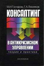 Книга Консалтинг в антикризисном управлении. Гончаров
