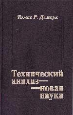 Книга Технический анализ - новая наука. Томас