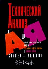 Книга Технический анализ от А до Я. Стивен