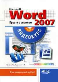 Книга Word 2007. Просто о сложном. Ерофеев (+CD)