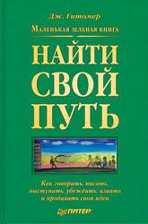 Книга Маленькая зеленая книга: найти свой путь. Как говорить, писать, выступать, убеждать, влиять и
