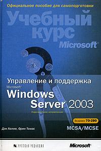 Книга Управление и поддержка Microsoft Windows Server 2003. Экз.70-290 MCSA/MCSE. 2-е изд. Холме (+CD)