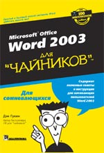 Книга Word 2003 для чайников. Дэн Гукин. 2004