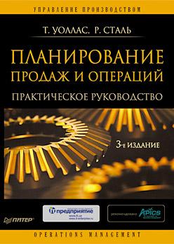 Книга Планирование продаж и операций. Практическое руководство. 3-е изд. Уоллас