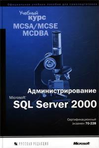 Администрирование Microsoft SQL Server 2000. Учебный курс MCSA/MCSE, MCDBA (+ CD-ROM)