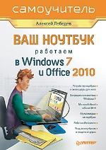 Книга Ваш ноутбук. Работаем в Windows 7 и Office 2010. Самоучитель. Лебедев