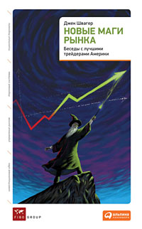 Новые маги рынка: (2011г.) 2-изд. беседы с лучшими трейдерами Америки. Швагер