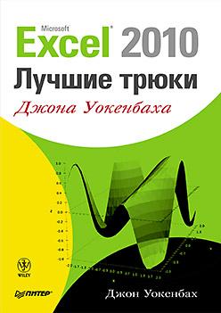 Excel 2010: лучшие трюки Джона Уокенбаха. Уокенбах